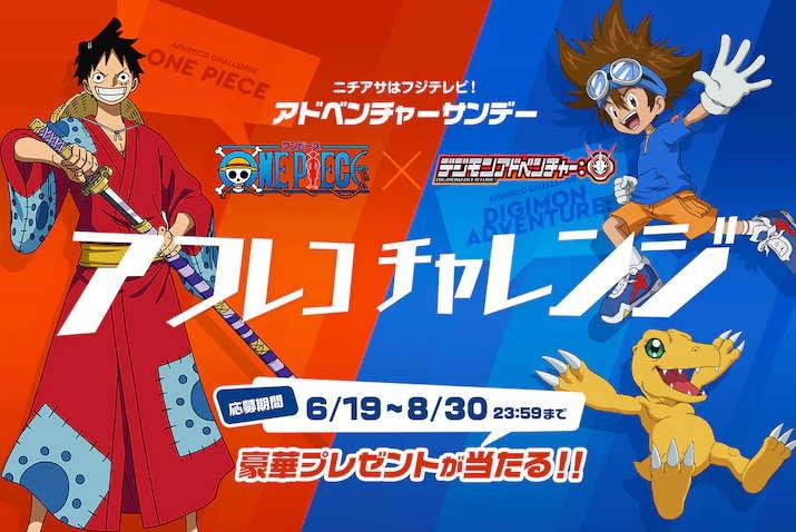 Anime One Piece dan Digimon Adventure Akhirnya Dilanjut Episode Baru Pada Tanggal 28 Juni