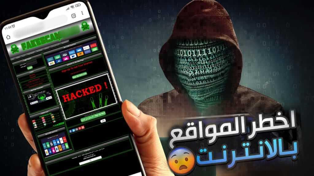 أكثر 5 مواقع إلكترونية سرية على الأنترنت