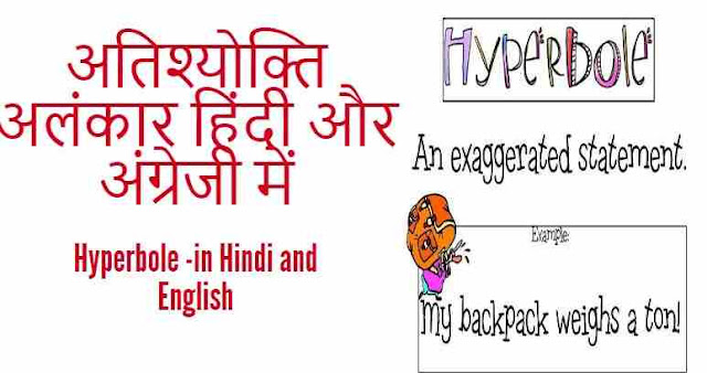 Hyperbole -in Hindi and English