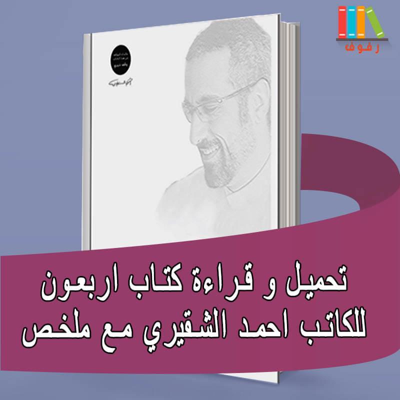 كتاب اربعون 40