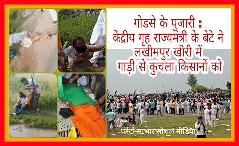 गोडसे के पुजारी : केंद्रीय गृह राज्यमंत्री के बेटे ने लखीमपुर खीरी में गाड़ी से कुचला किसानों को