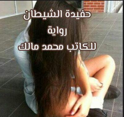 رواية حفيدة الشيطان الحلقة الثانية - محمد مالك