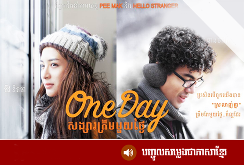 Thai Movie - One Day (2016) Khmer Dubbed
