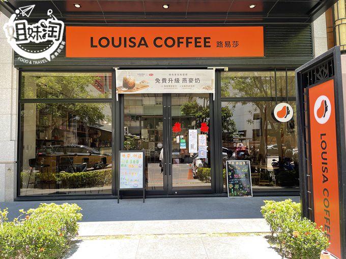 路易莎,左營咖啡,高雄咖啡,露易莎菜單,高雄外帶,高雄外送,咖啡外送
