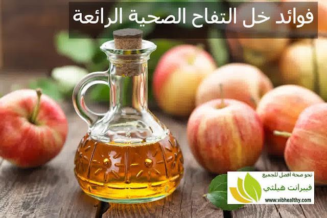فوائد خل التفاح الصحية الرائعة