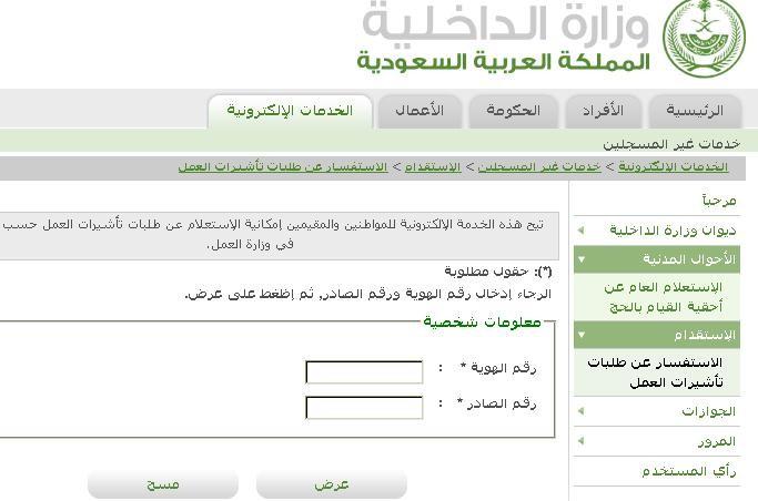 خطوات الإستعلام عن معاملة برقم الهوية وزارة العدل 1442 موقع نظرتي