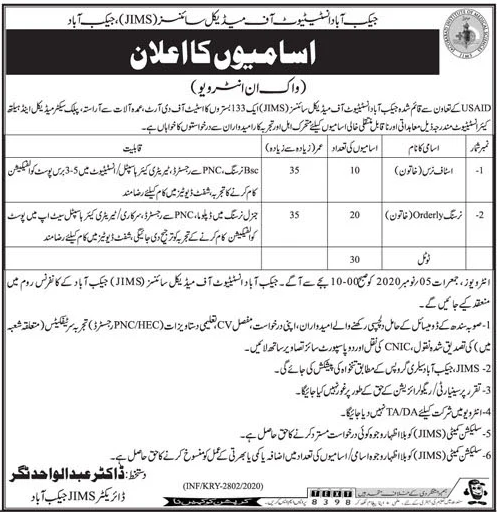 Jacobabad Institute of Medical Sciences JIMS Job Advertisement Staff Nurse and Nurse in Pakistan 2021