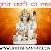 Hanuman Jayanti In Hindi