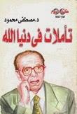تحميل كتاب تأملات فى دنيا الله pdf د.مصطفى محمود