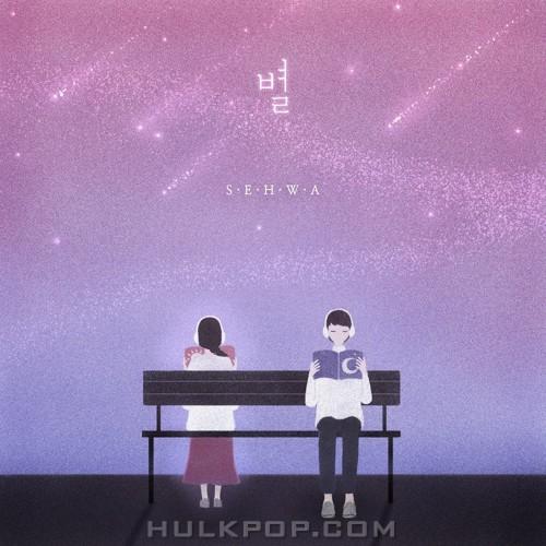 Sehwa – 별 – Single