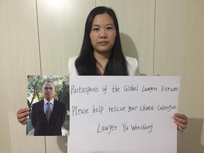 许艳:致世界律师大会的一封公开信