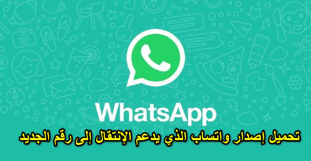 Download the version of Whatsapp that supports the transition to the new number