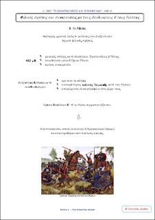http://eclass31.pbworks.com/w/file/fetch/50127549/HISTORY%20E%20-%2022.pdf
