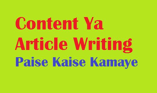 Content Ya Article Writing Se Paise Kaise Kamaye