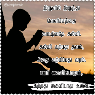 Education Tamil Quote Image