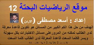 موقع الرياضيات البحتة 12 إعداد : أسعد مصطفى