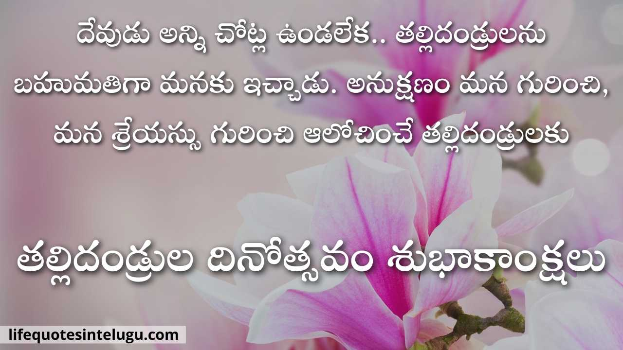 Happy Parents Day Wishes In Telugu 2021