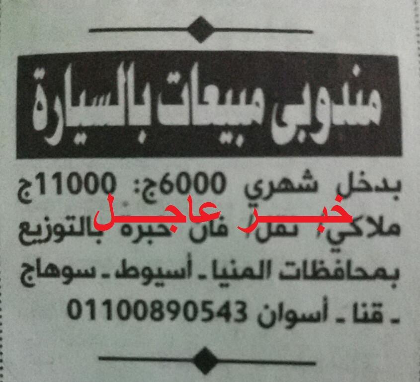 اعلان وظائف مندوبين مبيعات بالمحافظات براتب يصل الى 11000 جنية منشور بجريدة الاهرام