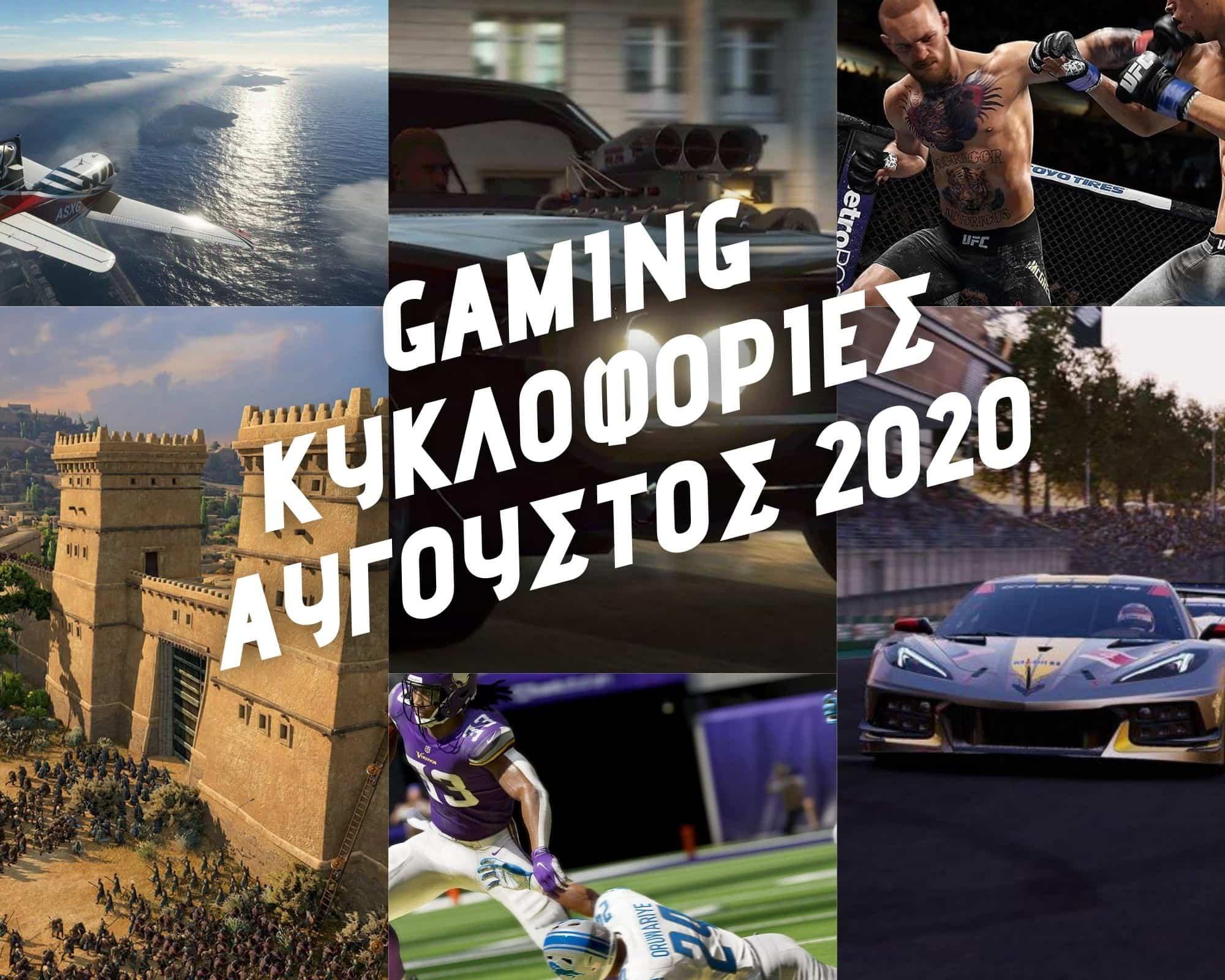 Οι Gaming κυκλοφορίες για το μήνα Αύγουστο (2020)