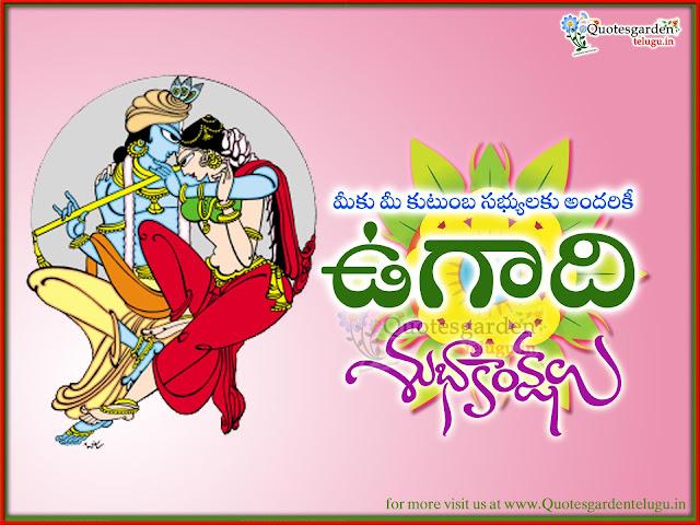 Havalambi nama samvatsara Telugu ugadi greetings - Tangirala vari Panchagam