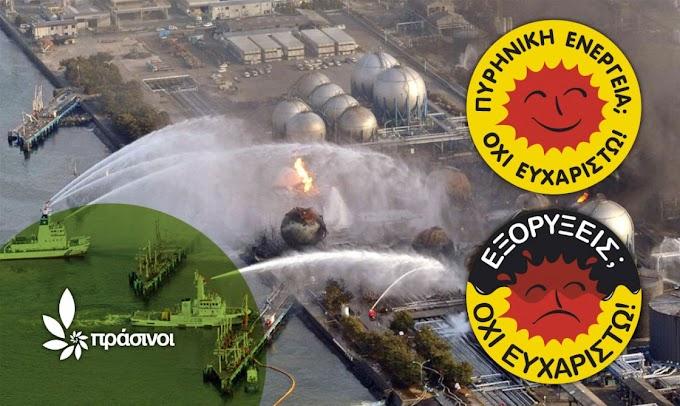Πράσινοι: Να αποσυρθεί η Ελλάδα από την «εξέγερση» των κυβερνήσεων κατά του κλίματος