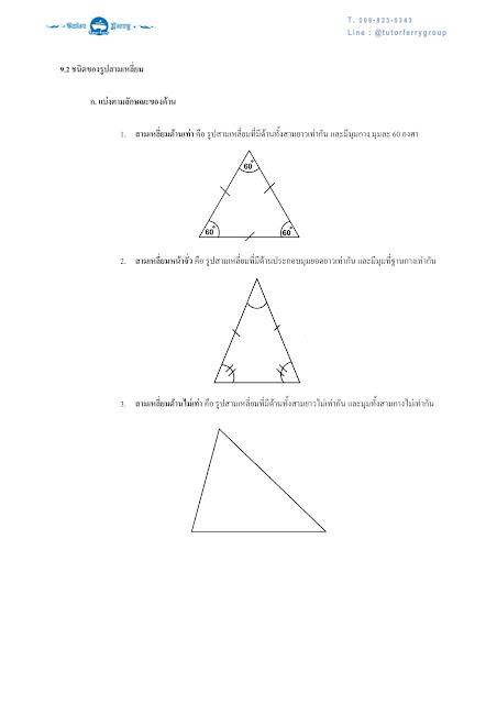 เตรียมสอบเข้า ม.1 มาดูสรุปคณิตศาสตร์ ป.6 เรื่องรูปสามเหลี่ยม