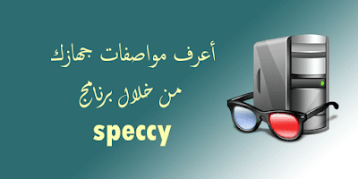 شرح برنامج speccy