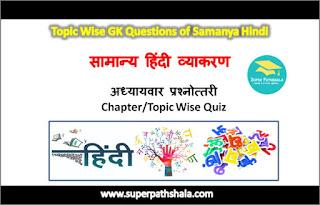 Topic Wise GK Questions of Samanya Hindi