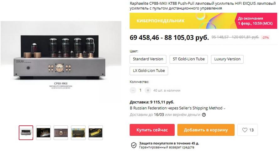 Raphaelite CP88-MKII KT88 Push-Pull ламповый усилитель HIFI EXQUIS ламповый усилитель с пультом дистанционного управления