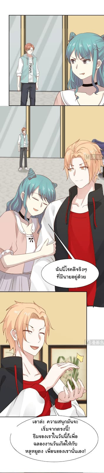 I Have a Dragon on My Body - หน้า 10
