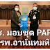 วช. มอบชุด PAPR ให้ รพ.อานันทมหิดล เพื่อรับมือโควิด-19