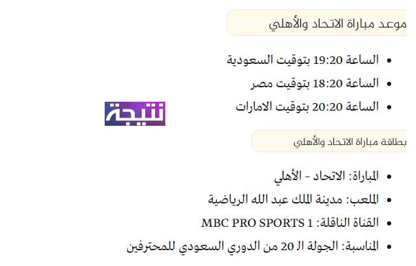موعد مباراة الاتحاد والأهلي الأحد 4-2-2018 القنوات الناقلة ديربي جدة الدوري السعودي