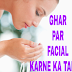 Facial Kaise Kare - Facial Steps In Hindi