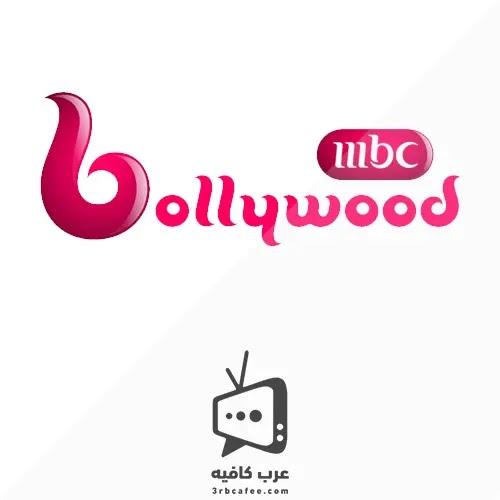 قناة ام بي سي بوليود MBC Bollywood بث مباشر اون لاين