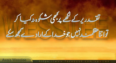 Islamic Quotes | Urdu Quotes | Quotes in Urdu | Urdu Poetry World,Urdu Poetry,Sad Poetry,Urdu Sad Poetry,Romantic poetry,Urdu Love Poetry,Poetry In Urdu,2 Lines Poetry,Iqbal Poetry,Famous Poetry,2 line Urdu poetry,Urdu Poetry,Poetry In Urdu,Urdu Poetry Images,Urdu Poetry sms,urdu poetry love,urdu poetry sad,urdu poetry download,sad poetry about life in urdu