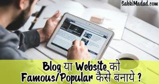 Blog या Website को Famous/Popular कैसे बनाये ?
