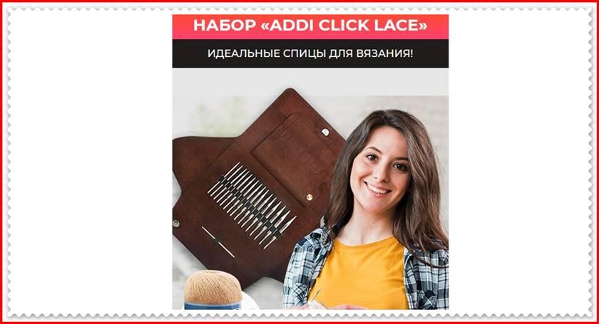 Мошеннический сайт  avenos.ru – Отзывы о магазине, развод! Набор «Addi Click Lace»