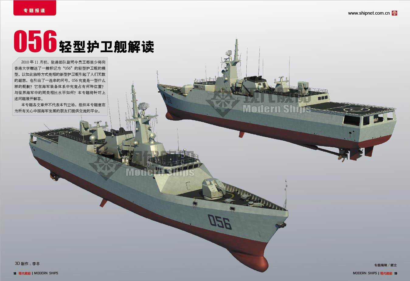 china stealth helicopter with Chinas Continues Work To Nuclear on Type 052d Ddg Consolidates Innovations in addition 6 American Super Weapons Stolen China additionally Iran Fake Aircraft Carrier additionally Watch moreover Who Makes Better Fighter Jet Ejection Seats The Americans Or The Russians.
