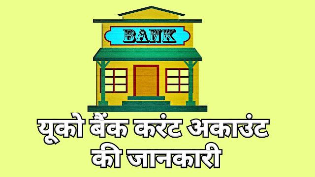 यूको बैंक करंट अकाउंट की जानकारी