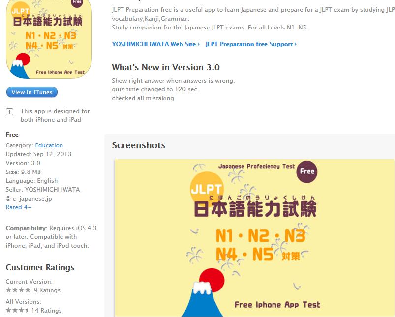 JLPT日檢神器N1+N2+N3+N4+N5日文檢定考生必備4選項選擇題考古app - 日語學習網-從現在開始學日文-日文學習App更新中