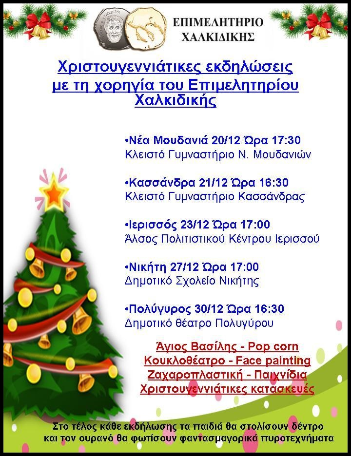 Χριστουγεννιάτικες εκδηλώσεις για την τόνωση της αγοράς με την χορηγία του Επιμελητηρίου Χαλκιδικής