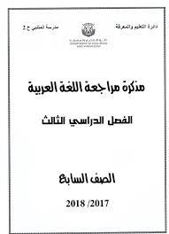 مذكرة مراجعة الفصل الدراسي الثالث لغة عربية