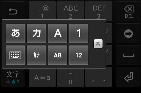 Google日本語入力の入力モードの切り換えの画面