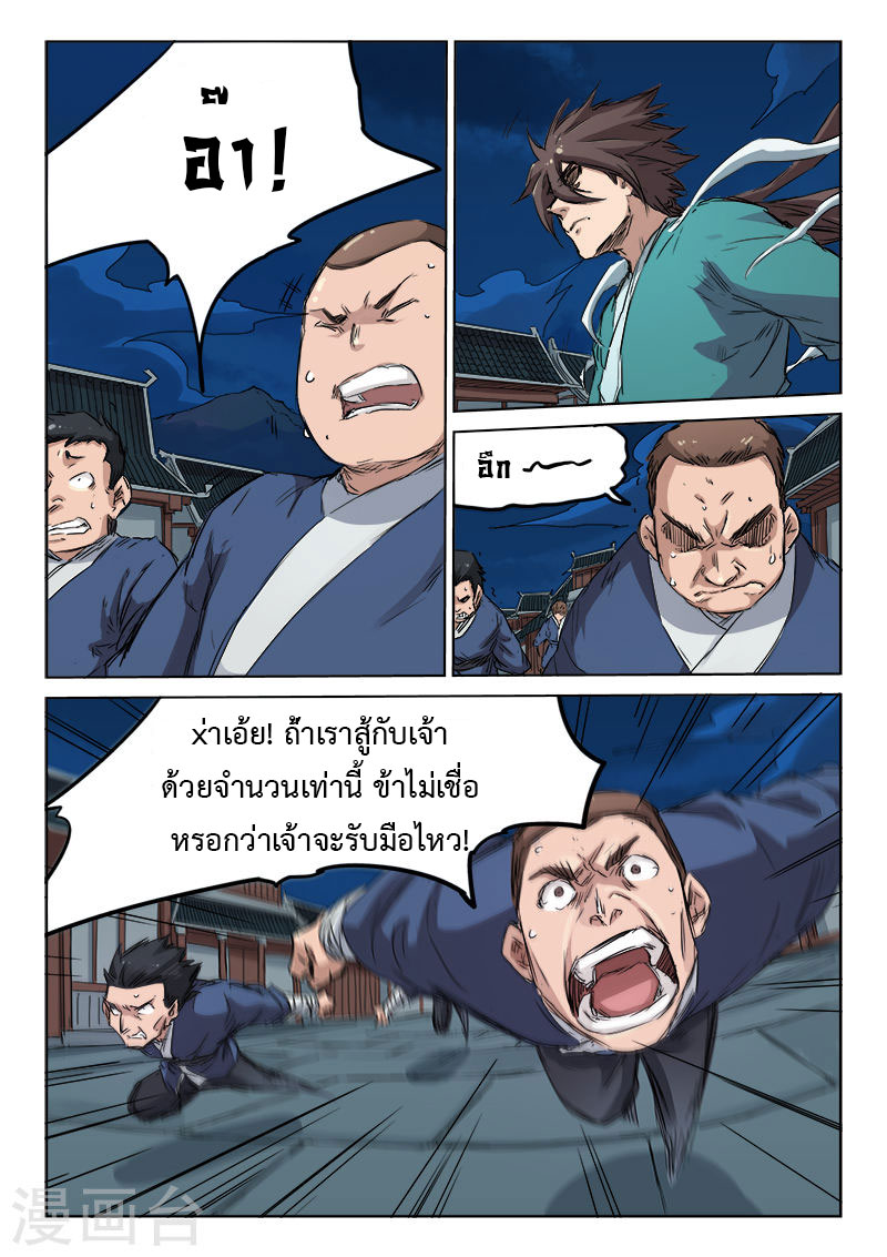 อ่านการ์ตูน Star Martial God Technique 123 ภาพที่ 4