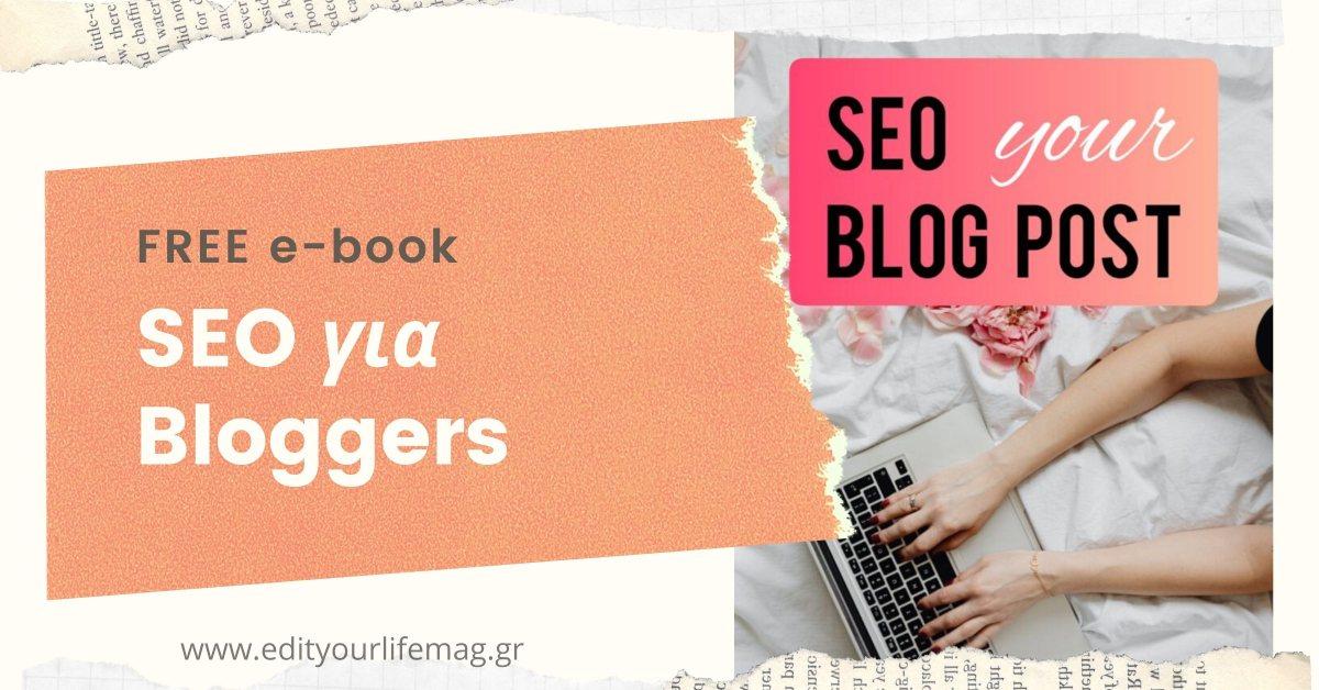 SEO για bloggers - Δωρεάν βιβλίο στα ελληνικά (e-book)