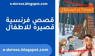 قصص فرنسية سهلة pdf - hansel et gretel - edoroos