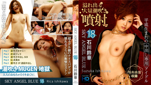 UNCENSORED XXX-AV 22879 スカイエンジェルブルー Vol.18 Part5 石川鈴華, AV uncensored