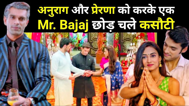 GOOD NEWS : Anurag Prerna's union happiness short lived post Bajaj's exit in Kasauti Zindagi Ki 2