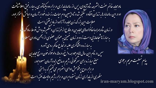 ایران-پیام تسلیت مریم رجوی به مناسبت درگذشت مادر مجاهد خانم عفتالشریعه شاهآبادی22 اسفند, 1394