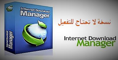 برنامج Internet Download Manager نسخة لا تحتاج للتثبيت